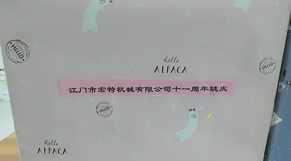 2019宏特11周年庆 (15)